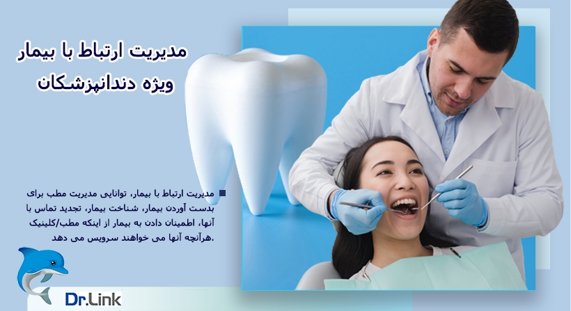 customer-relationship-management-specialists-dentists