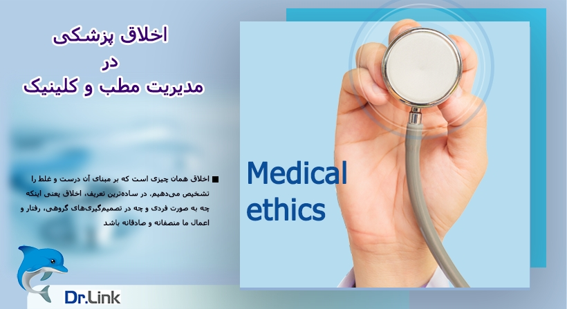 medical-ethics-in-office-management