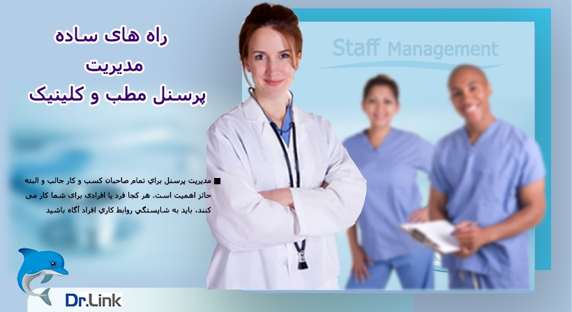 simple-ways-to-manage-office-personnel-and-clinics
