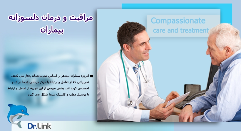 compassionate-treatment-and-care