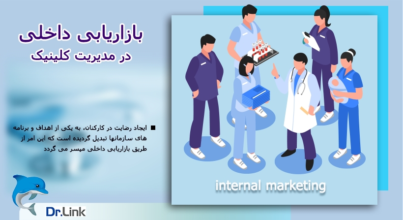 internal-marketing-in-clinical-management