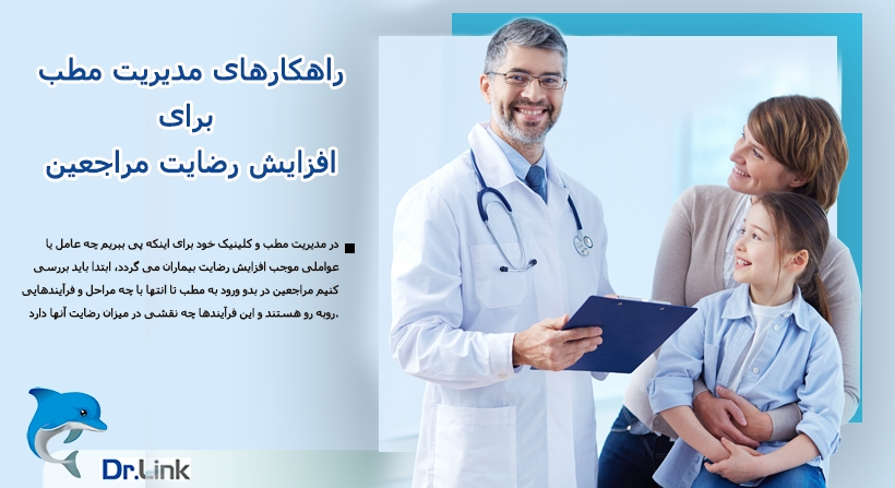 office-management-solutions-to-increase-patient-satisfaction